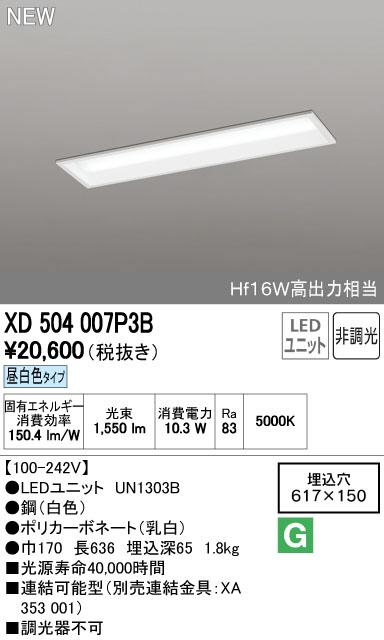 オーデリック 照明器具LED-LINE LEDベースライト 埋込型 下面開放型(幅150) 20形LEDユニット型 非調光 1600lmタイプ昼白色 Hf16W高出力×1灯相当XD504007P3B