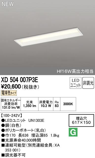 オーデリック 照明器具LED-LINE LEDベースライト 埋込型 下面開放型(幅150) 20形LEDユニット型 非調光 1600lmタイプ電球色 Hf16W高出力×1灯相当XD504007P3E