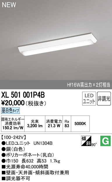 オーデリック 照明器具LED-LINE LEDベースライト 直付型 逆富士型 20形LEDユニット型 非調光 3200lmタイプ昼白色 Hf16W高出力×2灯相当XL501001P4B