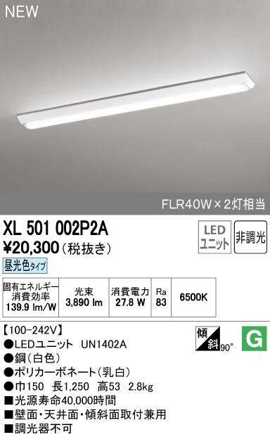 オーデリック 照明器具LED-LINE LEDベースライト 直付型 逆富士型 40形LEDユニット型 非調光 4000lmタイプ昼光色 FLR40W×2灯相当XL501002P2A