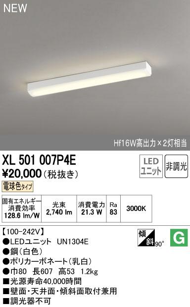 【8/25は店内全品ポイント3倍!】XL501007P4Eオーデリック 照明器具 LED-LINE LEDベースライト 直付型 トラフ型 20形 LEDユニット型 非調光 3200lmタイプ 電球色 Hf16W高出力×2灯相当 XL501007P4E
