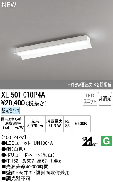 オーデリック 照明器具LED-LINE LEDベースライト 直付型 反射笠付 20形LEDユニット型 非調光 3200lmタイプ昼光色 Hf16W高出力×2灯相当XL501010P4A