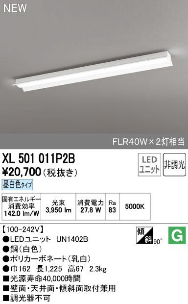 オーデリック 照明器具LED-LINE LEDベースライト 直付型 反射笠付 40形LEDユニット型 非調光 4000lmタイプ昼白色 FLR40W×2灯相当XL501011P2B