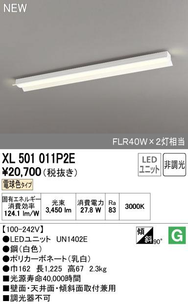 オーデリック 照明器具LED-LINE LEDベースライト 直付型 反射笠付 40形LEDユニット型 非調光 4000lmタイプ電球色 FLR40W×2灯相当XL501011P2E
