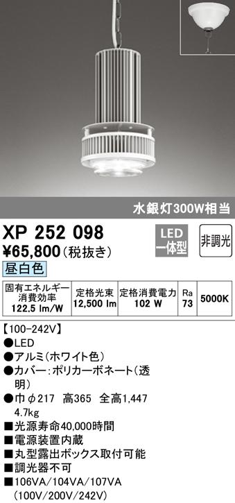 オーデリック 照明器具LED高天井用照明 電源内蔵型ペンダントタイプ 昼白色 非調光 水銀灯300W相当XP252098