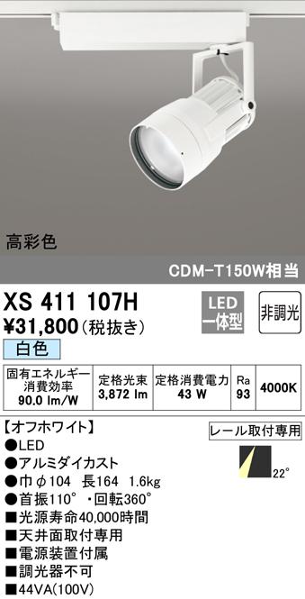 オーデリック 照明器具PLUGGEDシリーズ LEDスポットライト WCS対応本体 白色 22°ミディアム COBタイプ 非調光C4000 CDM-T150Wクラス 高彩色XS411107H