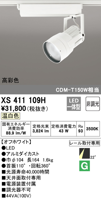 オーデリック 照明器具PLUGGEDシリーズ LEDスポットライト WCS対応本体 温白色 22°ミディアム COBタイプ 非調光C4000 CDM-T150Wクラス 高彩色XS411109H