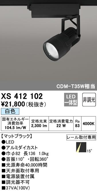 オーデリック 照明器具PLUGGEDシリーズ LEDスポットライト WCS対応本体 白色 14°ナロー COBタイプ 非調光C1950 CDM-T35WクラスXS412102