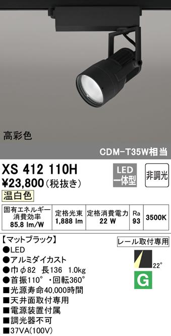 オーデリック 照明器具PLUGGEDシリーズ LEDスポットライト WCS対応本体 温白色 22°ミディアム COBタイプ 非調光C1950 CDM-T35Wクラス 高彩色XS412110H