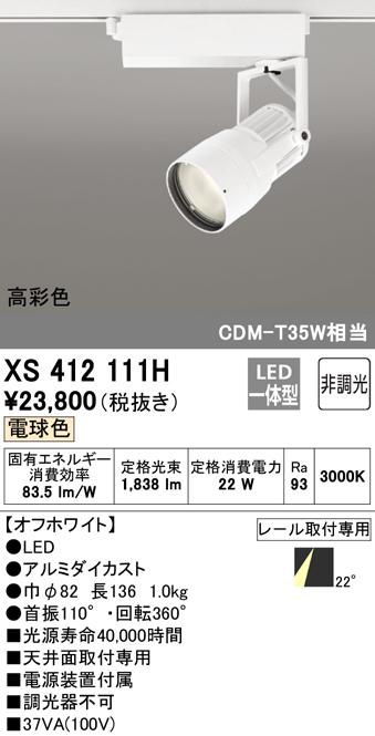 オーデリック 照明器具PLUGGEDシリーズ LEDスポットライト WCS対応本体 電球色 22°ミディアム COBタイプ 非調光C1950 CDM-T35Wクラス 高彩色XS412111H