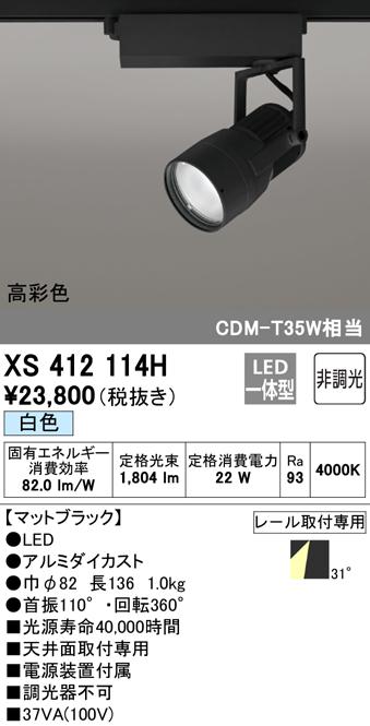 オーデリック 照明器具PLUGGEDシリーズ LEDスポットライト WCS対応本体 白色 31°ワイド COBタイプ 非調光C1950 CDM-T35Wクラス 高彩色XS412114H