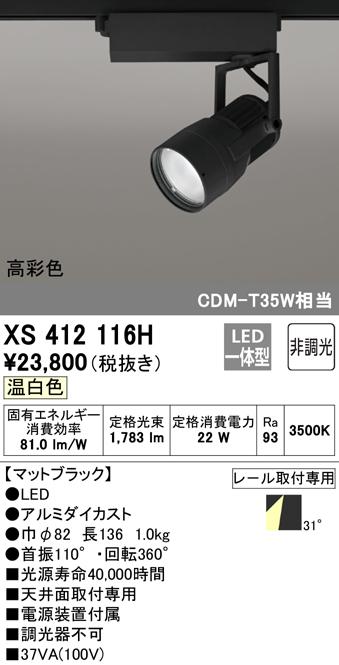 オーデリック 照明器具PLUGGEDシリーズ LEDスポットライト WCS対応本体 温白色 31°ワイド COBタイプ 非調光C1950 CDM-T35Wクラス 高彩色XS412116H
