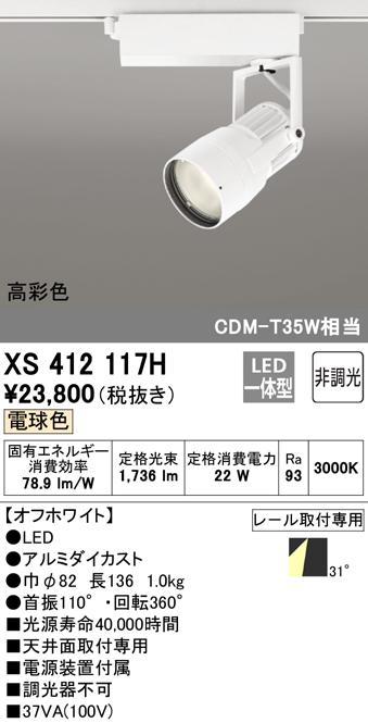 オーデリック 照明器具PLUGGEDシリーズ LEDスポットライト WCS対応本体 電球色 31°ワイド COBタイプ 非調光C1950 CDM-T35Wクラス 高彩色XS412117H