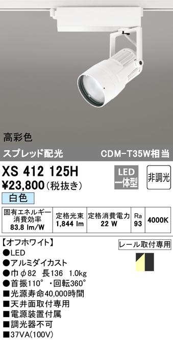 オーデリック 照明器具PLUGGEDシリーズ LEDスポットライト WCS対応本体 白色 スプレッド COBタイプ 非調光C1950 CDM-T35Wクラス 高彩色XS412125H