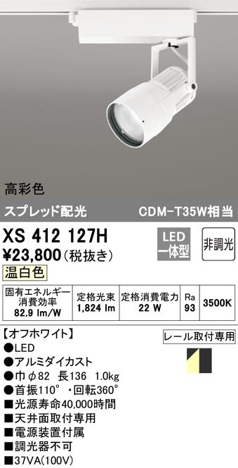 オーデリック 照明器具PLUGGEDシリーズ LEDスポットライト WCS対応本体 温白色 スプレッド COBタイプ 非調光C1950 CDM-T35Wクラス 高彩色XS412127H