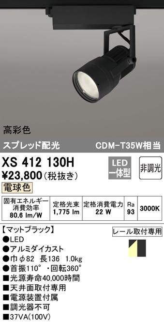 オーデリック 照明器具PLUGGEDシリーズ LEDスポットライト WCS対応本体 電球色 スプレッド COBタイプ 非調光C1950 CDM-T35Wクラス 高彩色XS412130H