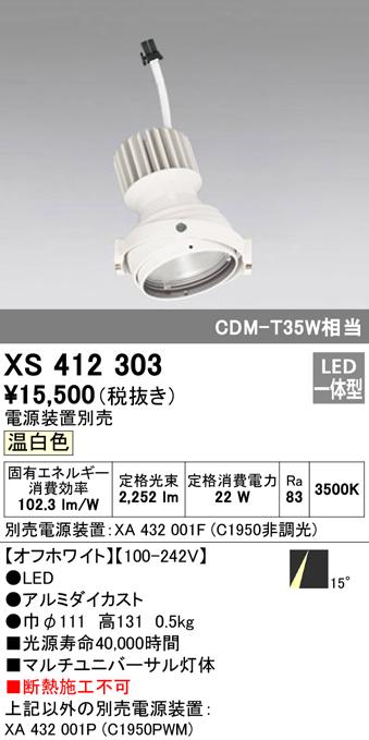 オーデリック 照明器具PLUGGEDシリーズ LEDマルチユニバーサル灯体 温白色 14°ナロー COBタイプC1950/C1650 CDM-T35WクラスXS412303