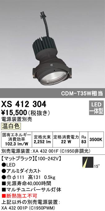 オーデリック 照明器具PLUGGEDシリーズ LEDマルチユニバーサル灯体 温白色 14°ナロー COBタイプC1950/C1650 CDM-T35WクラスXS412304