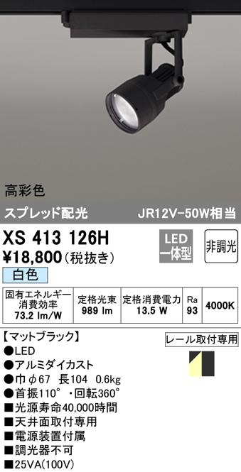 xs413126h