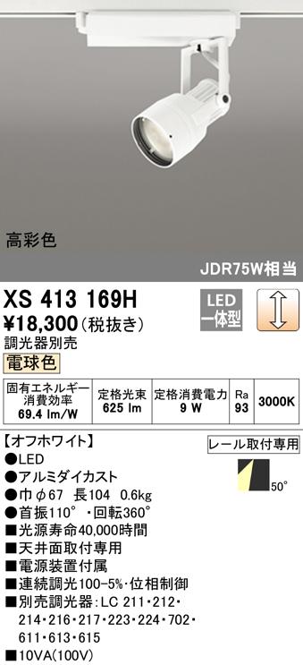 オーデリック 照明器具PLUGGEDシリーズ LEDスポットライト WCS対応本体 電球色 50°拡散 COBタイプ 位相制御調光C700 JDR75Wクラス 高彩色XS413169H