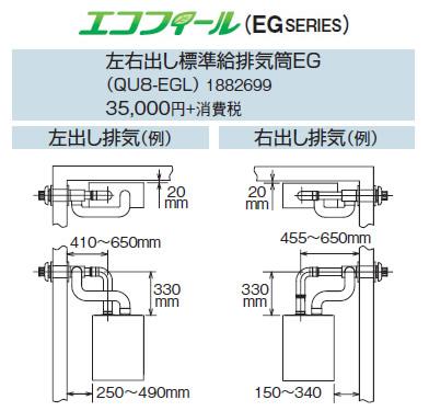 コロナ 石油給湯機器用部材EGシリーズ (FFP)(FFW)用給排気筒セット 左右出しタイプQU8-EGL
