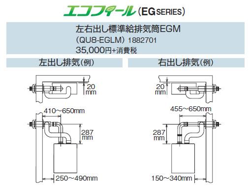 コロナ 石油給湯機器用部材EGシリーズ (FFP)(FFW)用給排気筒セット 左右出しタイプQU8-EGLM