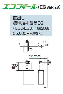 コロナ 石油給湯機器用部材EGシリーズ (FFP)(FFW)用給排気筒セット 直出しタイプQU8-EGS