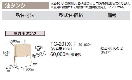 コロナ 石油給湯機器 油タンク屋外用油タンク 内容量:198LTC-201X(E)