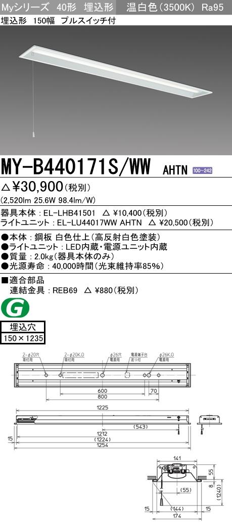 三菱電機 施設照明LEDライトユニット形ベースライト Myシリーズ40形 FLR40形×2灯相当 高演色(Ra95)タイプ 段調光埋込形 150幅 温白色 プルスイッチ付MY-B440171S/WW AHTN