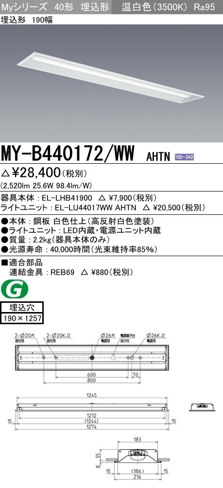 三菱電機 施設照明LEDライトユニット形ベースライト Myシリーズ40形 FLR40形×2灯相当 高演色(Ra95)タイプ 段調光埋込形 190幅 温白色MY-B440172/WW AHTN