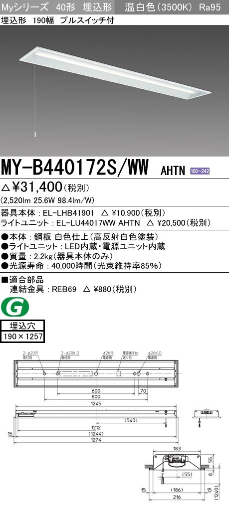 三菱電機 施設照明LEDライトユニット形ベースライト Myシリーズ40形 FLR40形×2灯相当 高演色(Ra95)タイプ 段調光埋込形 190幅 温白色 プルスイッチ付MY-B440172S/WW AHTN