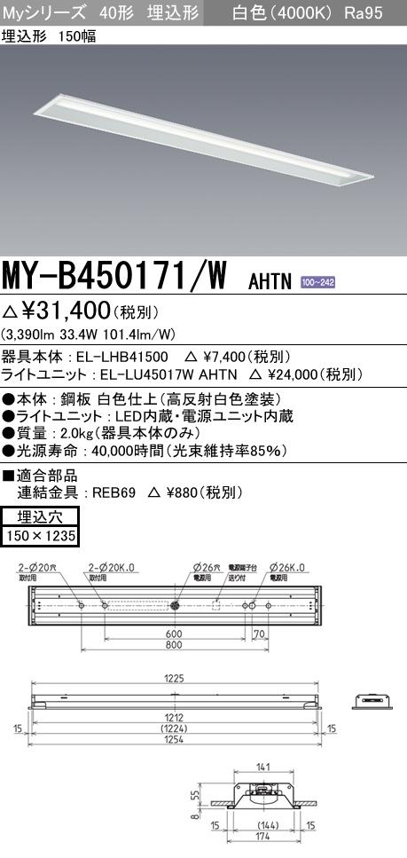 三菱電機 施設照明LEDライトユニット形ベースライト Myシリーズ40形 FHF32形×2灯定格出力相当 高演色(Ra95)タイプ 段調光埋込形 150幅 白色MY-B450171/W AHTN