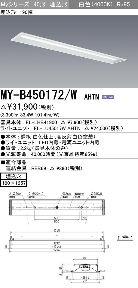 三菱電機 施設照明LEDライトユニット形ベースライト Myシリーズ40形 FHF32形×2灯定格出力相当 高演色(Ra95)タイプ 段調光埋込形 190幅 白色MY-B450172/W AHTN