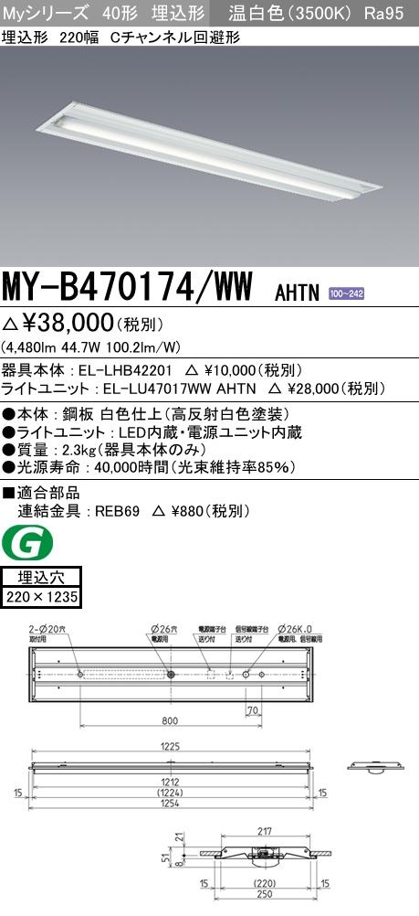 三菱電機 施設照明LEDライトユニット形ベースライト Myシリーズ40形 FHF32形×2灯高出力相当 高演色(Ra95)タイプ 段調光埋込形 220幅 Cチャンネル回避形 温白色MY-B470174/WW AHTN