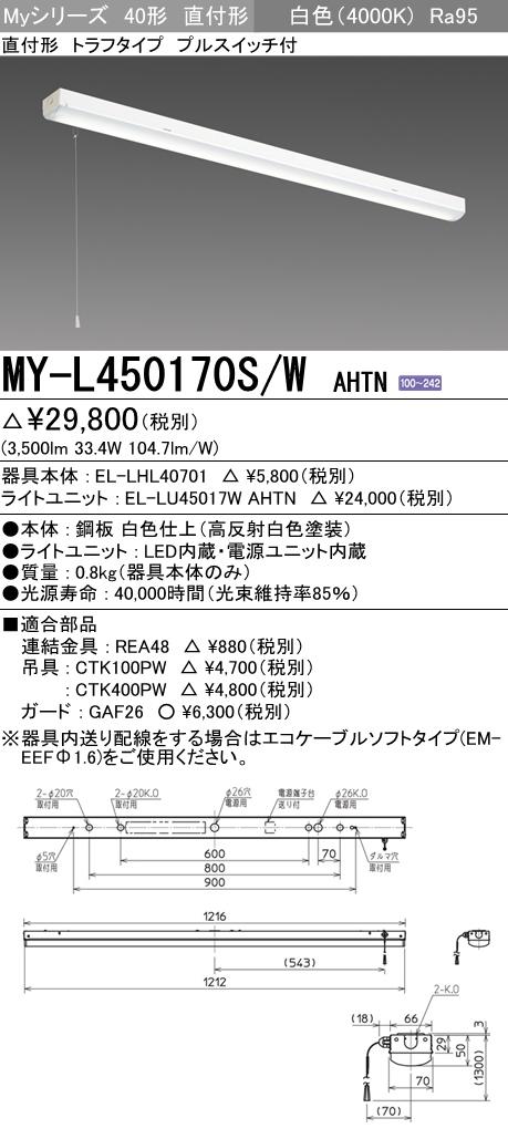 三菱電機 施設照明LEDライトユニット形ベースライト Myシリーズ40形 FHF32形×2灯定格出力相当 高演色(Ra95)タイプ 段調光直付形 トラフタイプ 白色 プルスイッチ付MY-L450170S/W AHTN