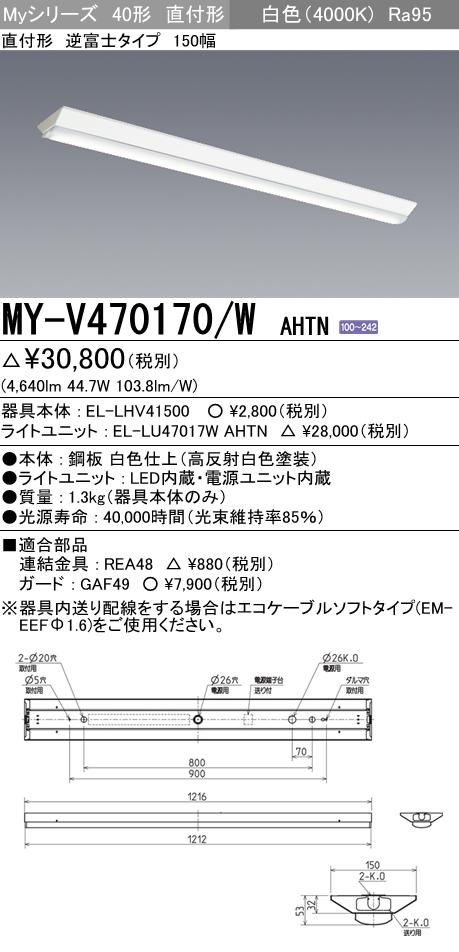三菱電機 施設照明LEDライトユニット形ベースライト Myシリーズ40形 FHF32形×2灯高出力相当 高演色(Ra95)タイプ 段調光直付形 逆富士タイプ 150幅 白色MY-V470170/W AHTN
