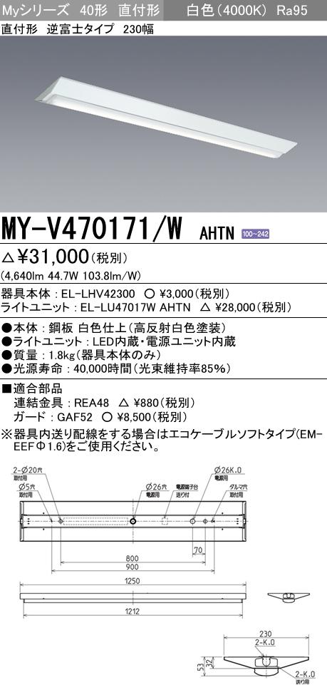 三菱電機 施設照明LEDライトユニット形ベースライト Myシリーズ40形 FHF32形×2灯高出力相当 高演色(Ra95)タイプ 段調光直付形 逆富士タイプ 230幅 白色MY-V470171/W AHTN