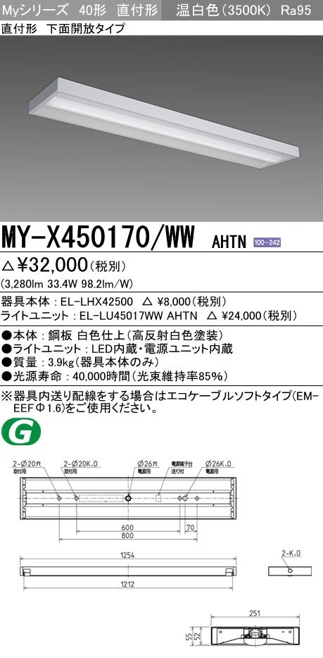 三菱電機 施設照明LEDライトユニット形ベースライト Myシリーズ40形 FHF32形×2灯定格出力相当 高演色(Ra95)タイプ 段調光直付形 下面開放タイプ 温白色MY-X450170/WW AHTN