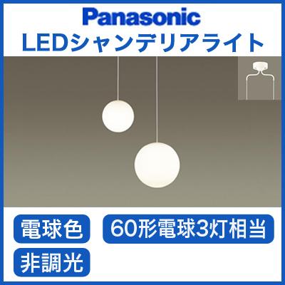 パナソニック Panasonic 照明器具MODIFY 吹き抜け用LEDシャンデリア M・Lサイズ60形電球3灯相当 電球色 非調光LGB19271W