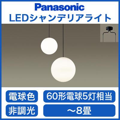 パナソニック Panasonic 照明器具MODIFY 吹き抜け用LEDシャンデリア L・LLサイズ60形電球5灯相当 電球色 非調光LGB19561B【~8畳】
