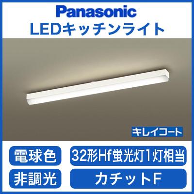 パナソニック Panasonic 照明器具LEDキッチンベースライト 電球色 キレイコート32形Hf蛍光灯1灯相当 非調光 拡散タイプLGB52031LE1