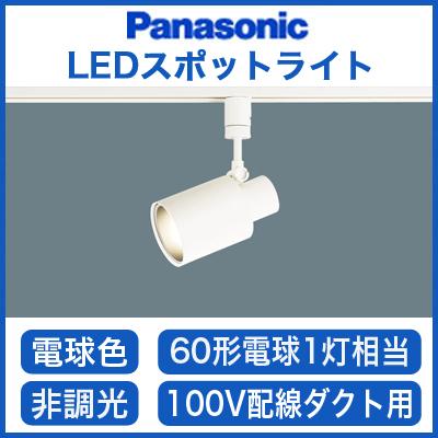 パナソニック Panasonic 照明器具HomeArchi LEDスポットライト 電球色60形電球1灯相当 非調光 配線ダクト取付型LGB54150