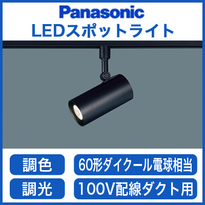 パナソニック Panasonic 照明器具LEDスポットライト シンクロ調色 配線ダクト型60形ダイクール電球1灯相当 集光タイプ 調光LGB54238LU1