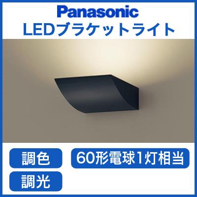 パナソニック Panasonic 照明器具LEDブラケットライト シンクロ調色明るさフリー60形電球1灯相当 拡散タイプ 調光LGB81622BLU1