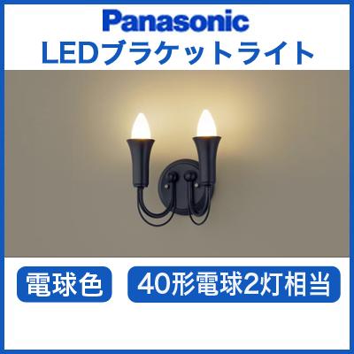 パナソニック Panasonic 照明器具LEDブラケットライト 電球色 40形電球2灯相当LGB81626