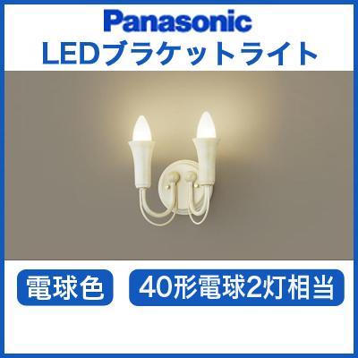 パナソニック Panasonic 照明器具LEDブラケットライト 電球色 40形電球2灯相当LGB81627