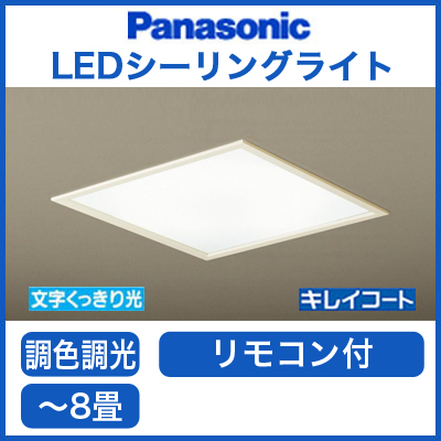パナソニック Panasonic 照明器具埋込型LEDシーリングライト 調光・調色タイプ文字くっきり光・キレイコートLGBZ1440【~8畳】