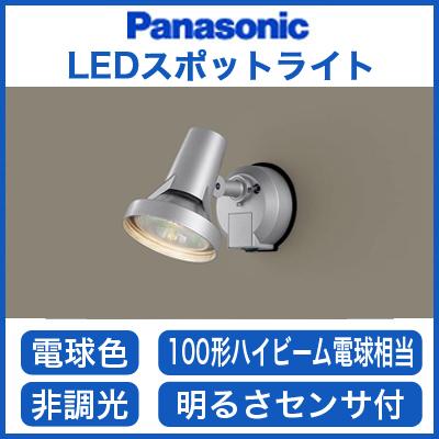 パナソニック Panasonic 照明器具FreePa フラッシュ LEDスポットライト 電球色 明るさセンサ付100形ハイビーム電球1灯相当 防雨型 非調光LGWC40111Z