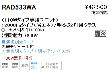 ●遠藤照明 施設照明LEDZ SDシリーズ メンテナンスユニット110Wタイプ 11000lmタイプ/明るさ2灯用クラス一般タイプ Ra82 ナチュラルホワイト 無線調光対応RAD533WA