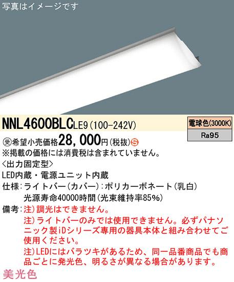NNL4600BLC LE9ライトバー 美光色タイプ40形 電球色 非調光 6900lmタイプHf32形×2灯 高出力型器具相当パナソニック Panasonic 施設照明 一体型LEDベースライト iDシリーズ用